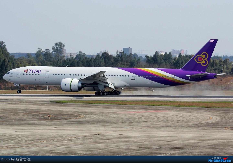 Re:[原创]CTU我又来了 BOEING 777-300ER HS-TKU 中国成都双流国际机场