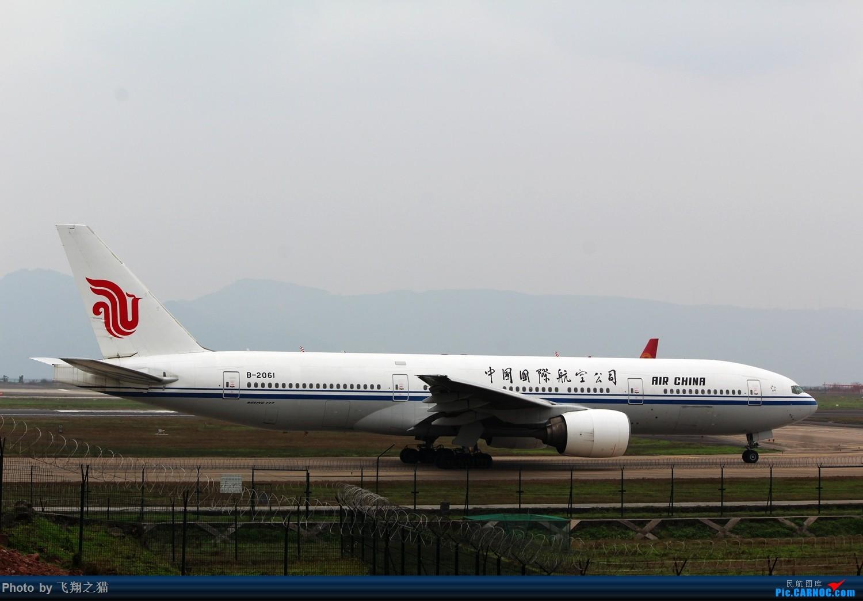 Re:[原创]2015CKG春运最后的疯狂 BOEING 777-200 B-2061 重庆江北国际机场