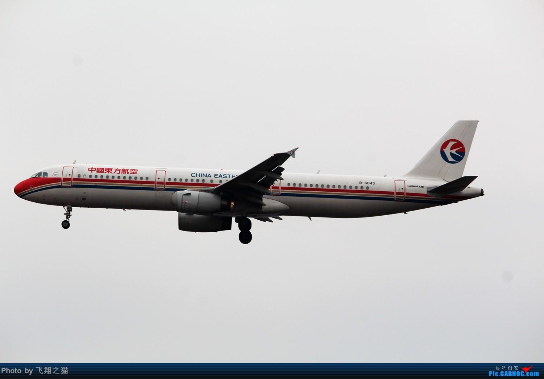 Re:[原创]2015CKG春运最后的疯狂 AIRBUS A321 B-6643 重庆江北国际机场