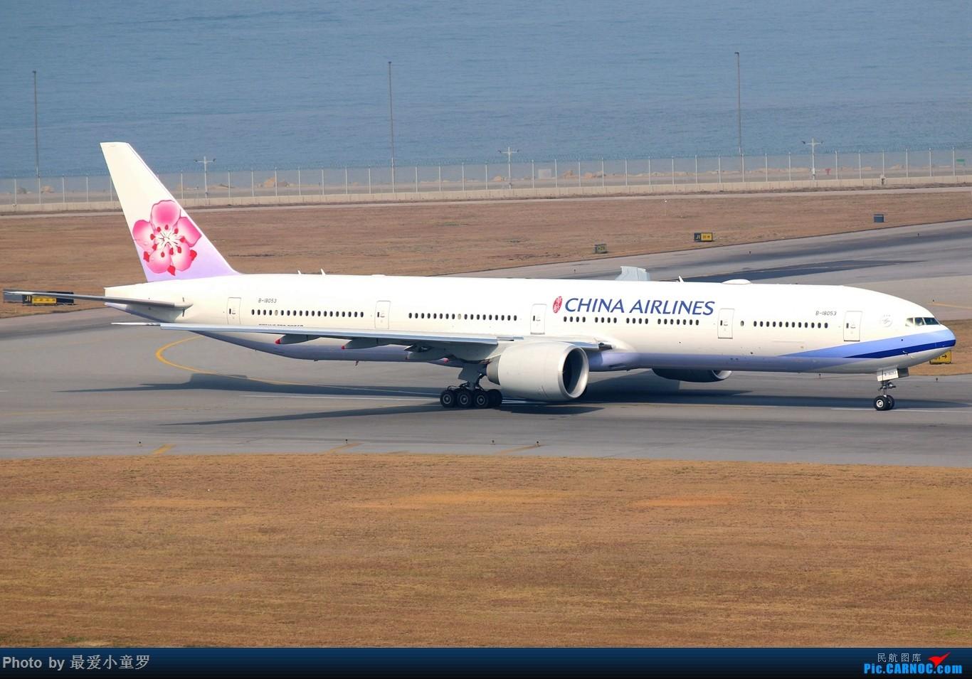 Re:[原创]2015年1月25日香港沙螺湾烂天拍机第二集——波音777 BOEING 777-300ER B-18053 中国香港赤鱲角国际机场