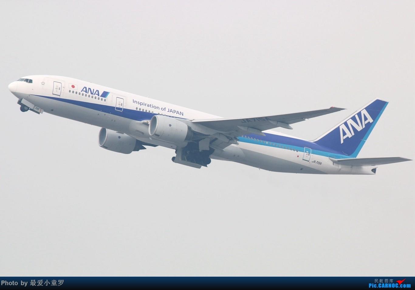 Re:[原创]2015年1月25日香港沙螺湾烂天拍机第二集——波音777 BOEING 777-200ER JA715A