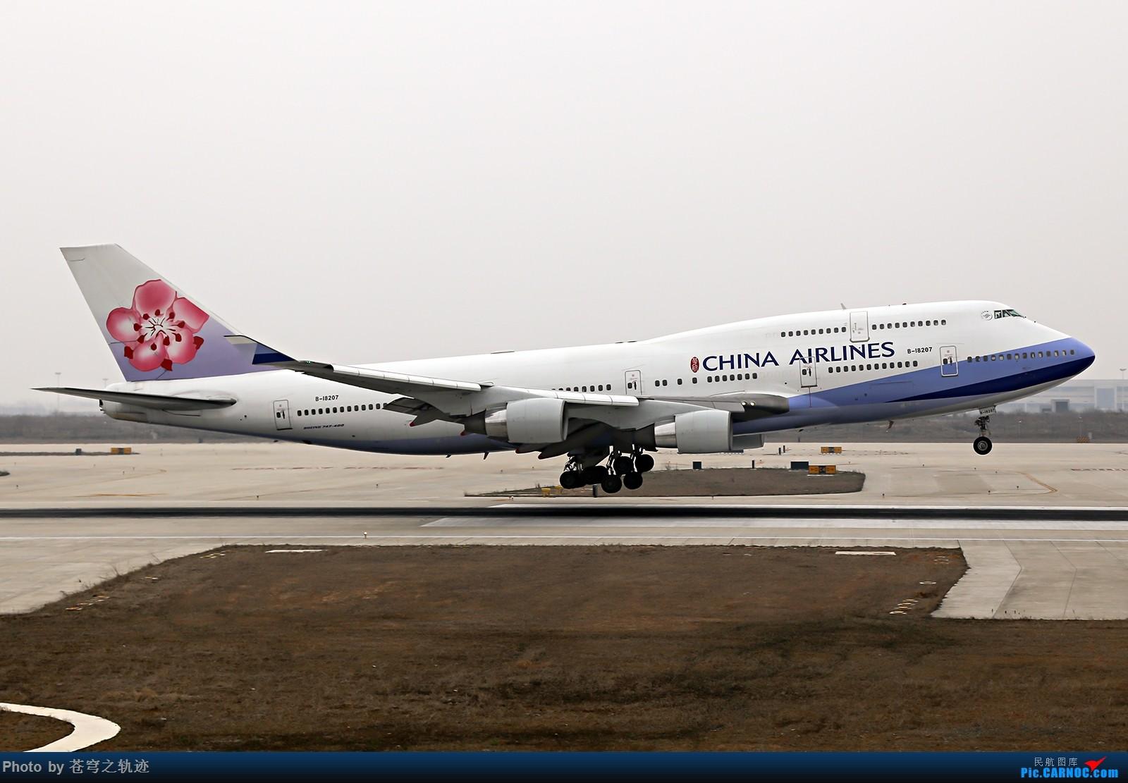 [原创]NKG天阴 还是744和一帮AB小飞机们... BOEING 747-400 B-18207 中国南京禄口国际机场