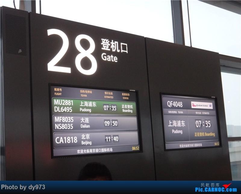 Re:[原创][NKG馄饨摊]【dy游记6】远征!远征!35分钟超短航程体验!MU2881 NKG-PVG
