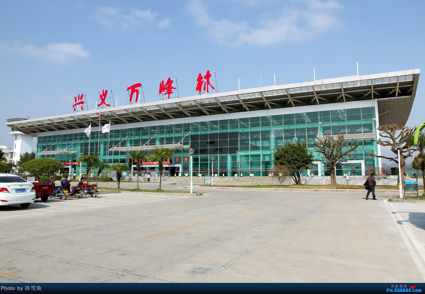 [原创]【BLDDQ-昆明飞友会】兴义万峰林机场——只拍一架飞机!    中国兴义万峰林机场