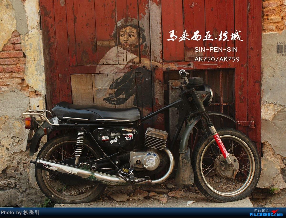 [原创]无聊跑去跑去槟城晃悠两天找找壁画~亚航 SIN-PEN-SIN AK750/AK759~