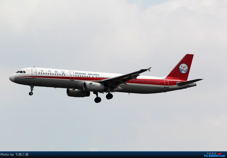 Re:[原创]2015春游CKG(山航慈祥父母.奥凯十年纪念.恩施彩绘) AIRBUS A321  中国重庆江北国际机场