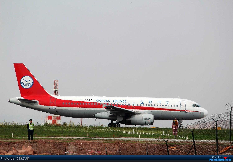 Re:[原创]2015春游CKG(山航慈祥父母.奥凯十年纪念.恩施彩绘) AIRBUS A320-200 B-6323 中国重庆江北国际机场