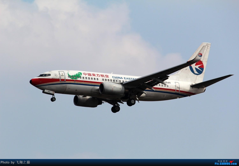 Re:[原创]2015春游CKG(山航慈祥父母.奥凯十年纪念.恩施彩绘) BOEING 737-700 B-2640 中国重庆江北国际机场