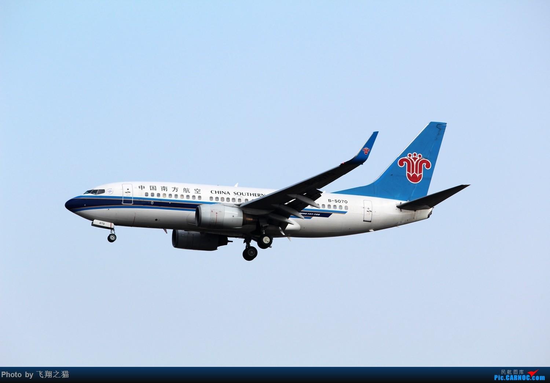 Re:[原创]2015春游CKG(山航慈祥父母.奥凯十年纪念.恩施彩绘) BOEING 737-700 B-5020 中国重庆江北国际机场