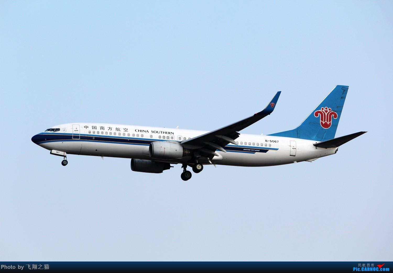 Re:[原创]2015春游CKG(山航慈祥父母.奥凯十年纪念.恩施彩绘) BOEING 737-800 B-5067 中国重庆江北国际机场