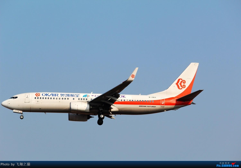 Re:[原创]2015春游CKG(山航慈祥父母.奥凯十年纪念.恩施彩绘) BOEING 737-800 B-1963 中国重庆江北国际机场