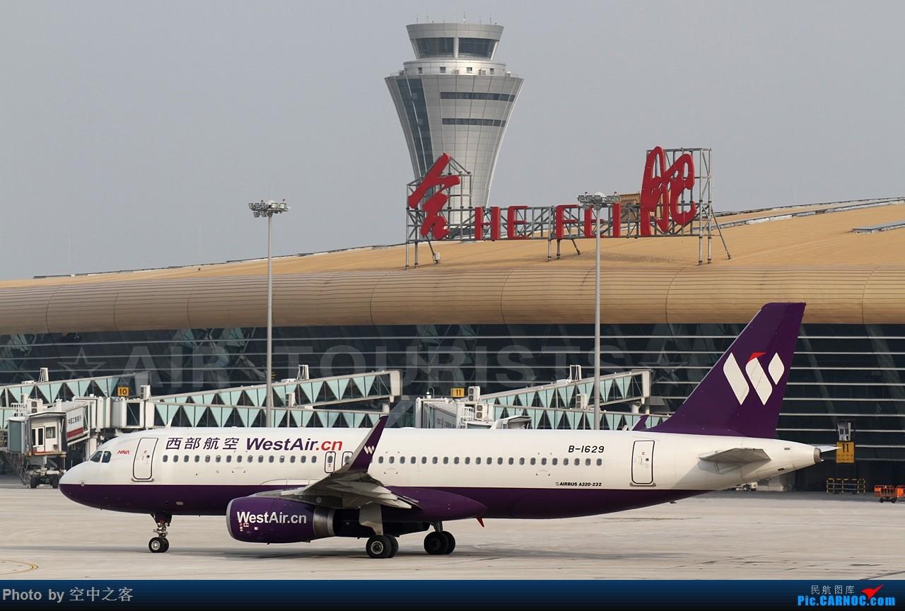 Re:[原创][空中之客出品]久违的新桥 春暖花开 拍机 拍风光 AIRBUS A320-200 B-1629 合肥新桥国际机场