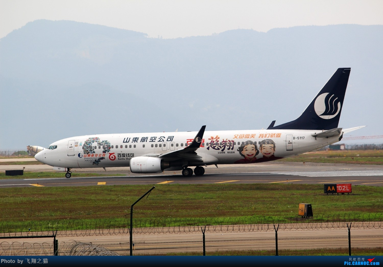 Re:[原创]2015春游CKG(山航慈祥父母.奥凯十年纪念.恩施彩绘) BOEING 737-800 B-5117 重庆江北国际机场
