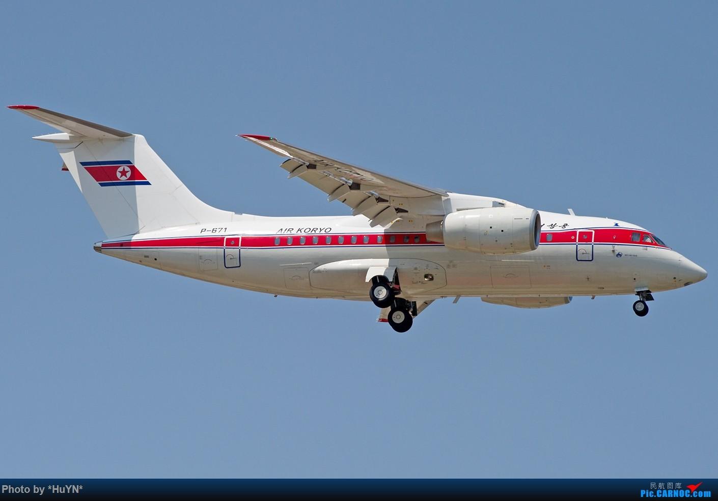Re:[原创]存货一组(不看后悔) ANTONOV AN-148 P-671 中国北京首都国际机场