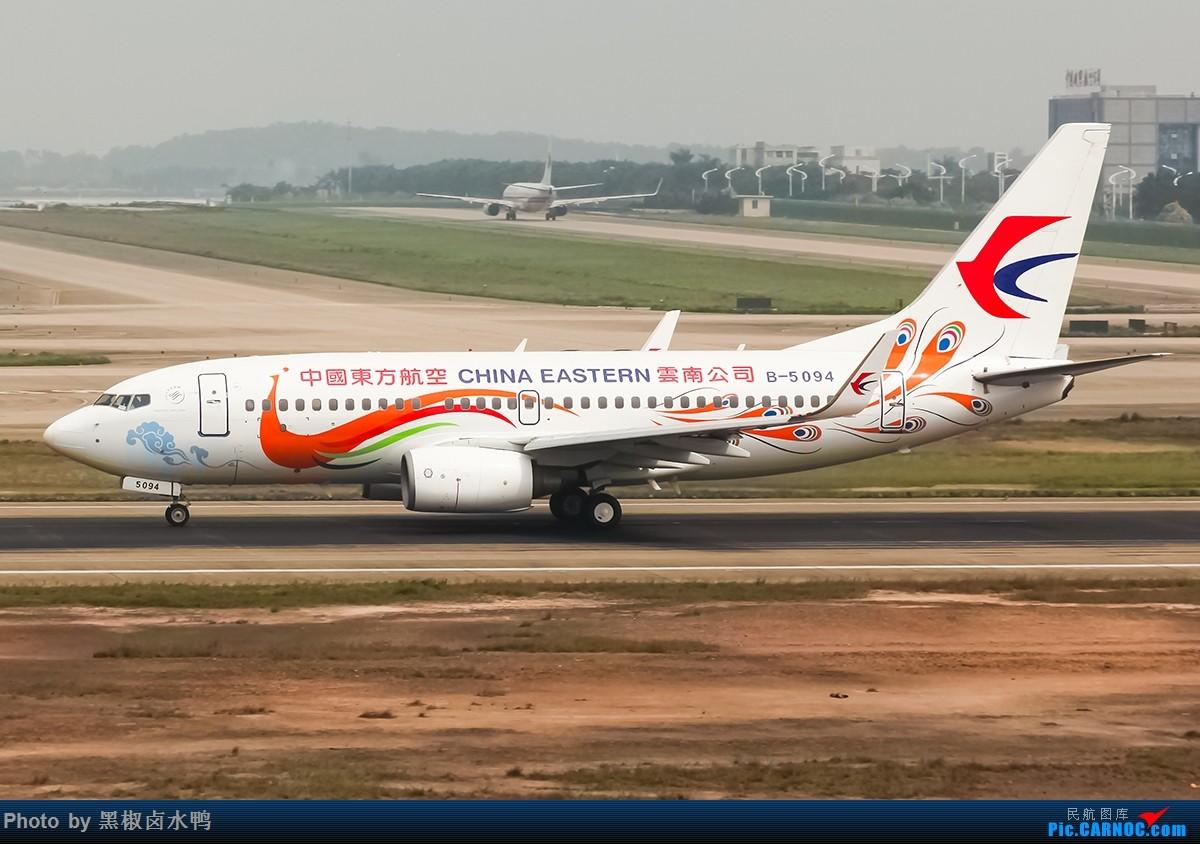 Re:[原创]CES VS MU BOEING 737-700 B-5094 中国广州白云国际机场