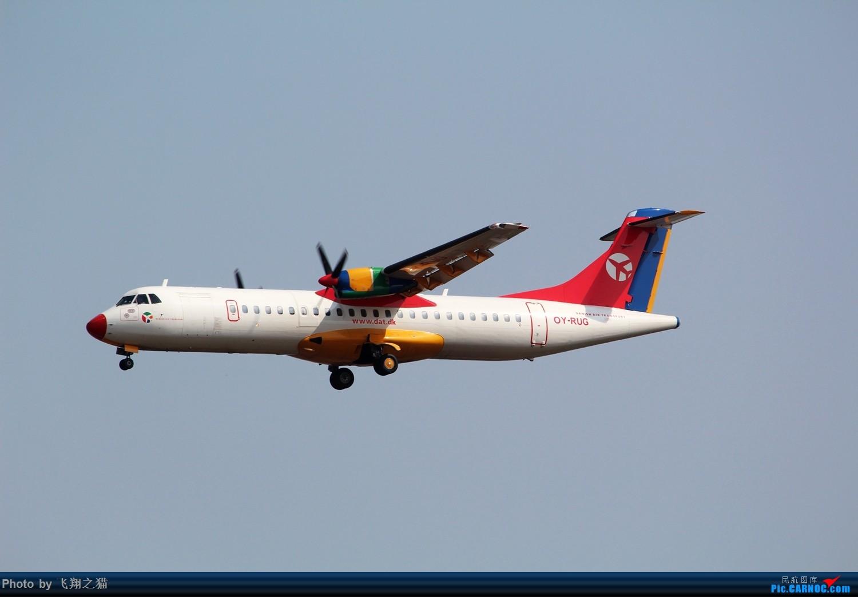 [原创]阳光动力2号先遣机ATR-72到达重庆 ATR-72 OY-RUG 重庆江北国际机场