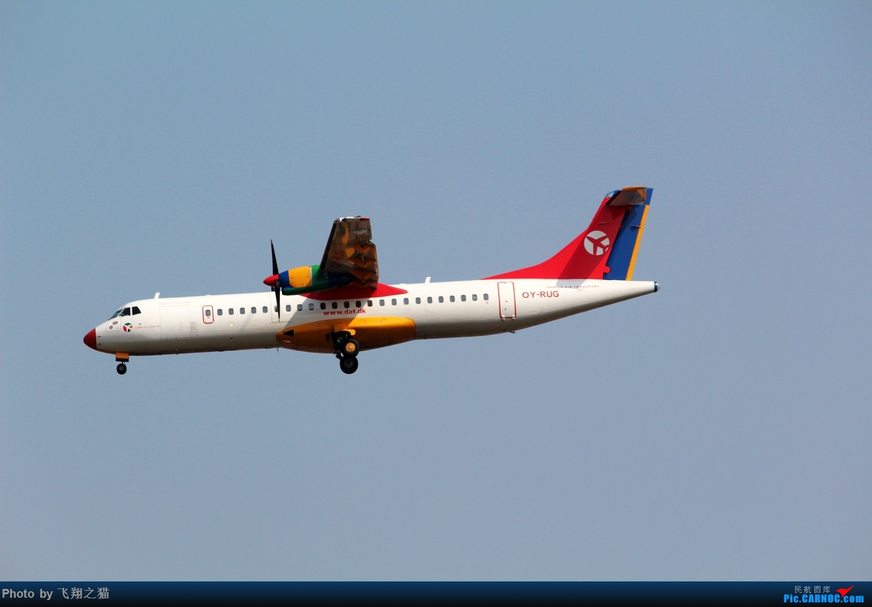 Re:[原创]阳光动力2号先遣机ATR-72到达重庆 ATR-72 OY-RUG 重庆江北国际机场