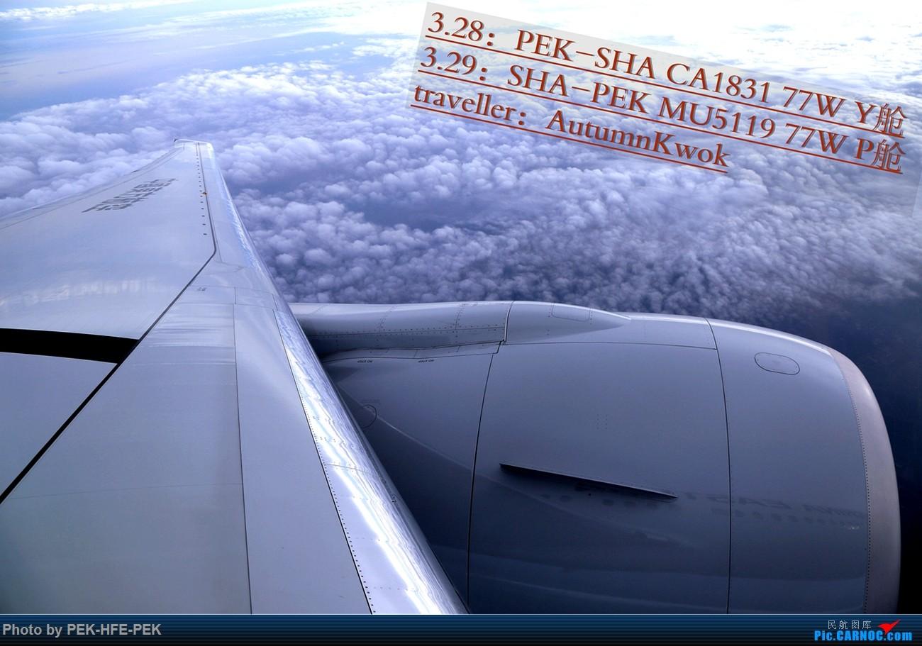 [原创]【AutumnKwok】周末上海游,京沪线国航77W经济舱+东航最新77W(B-2020)商务舱+大陆第一家洲际酒店全纪录。多图 BOEING 777-300ER B-2020
