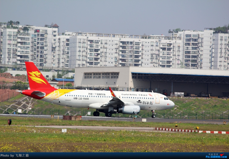 Re:[原创]清明小假在CKG拍机 AIRBUS A320-200  重庆江北国际机场