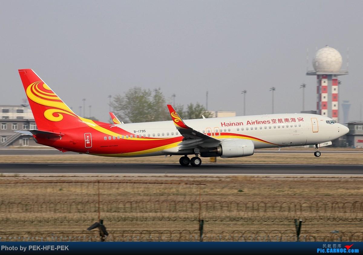 Re:[原创][AutumnKwok]清明拍机,首都机场西跑向南运行。东航新装333,新华网,泰航法航南航77W,海航QQ星,南山湾流等等。 BOEING 737-800 B-1795 pek 中国北京首都国际机场