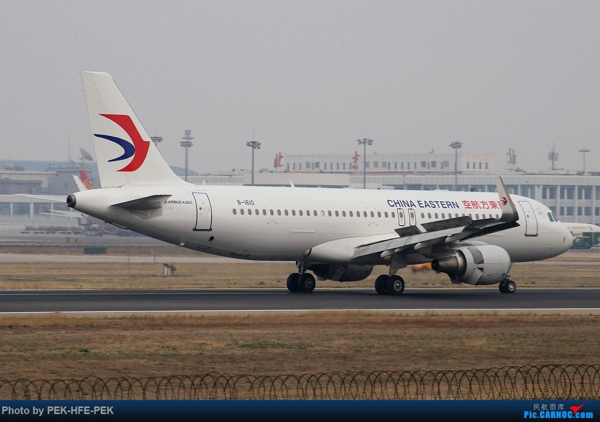Re:[原创][AutumnKwok]清明拍机,首都机场西跑向南运行。东航新装333,新华网,泰航法航南航77W,海航QQ星,南山湾流等等。 AIRBUS A320-200 B-1610 pek
