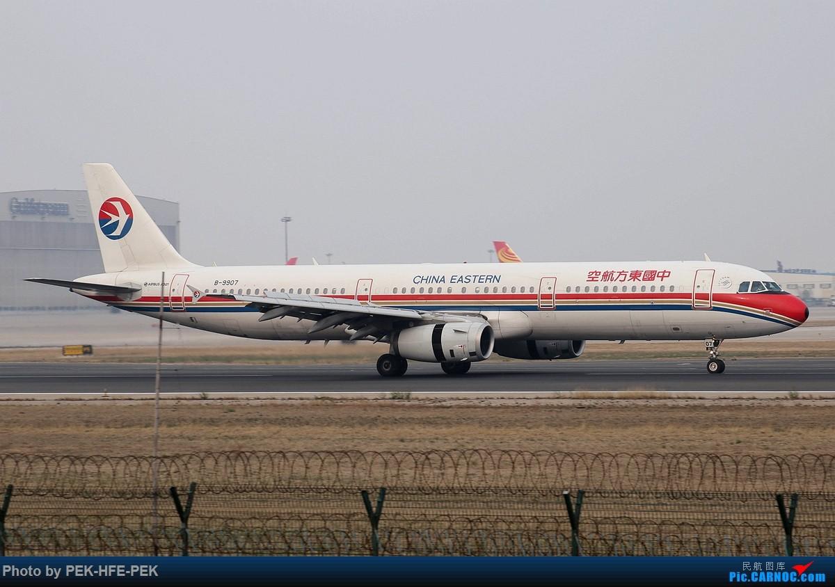 Re:[原创][AutumnKwok]清明拍机,首都机场西跑向南运行。东航新装333,新华网,泰航法航南航77W,海航QQ星,南山湾流等等。 AIRBUS A321-200 B-9907 pek