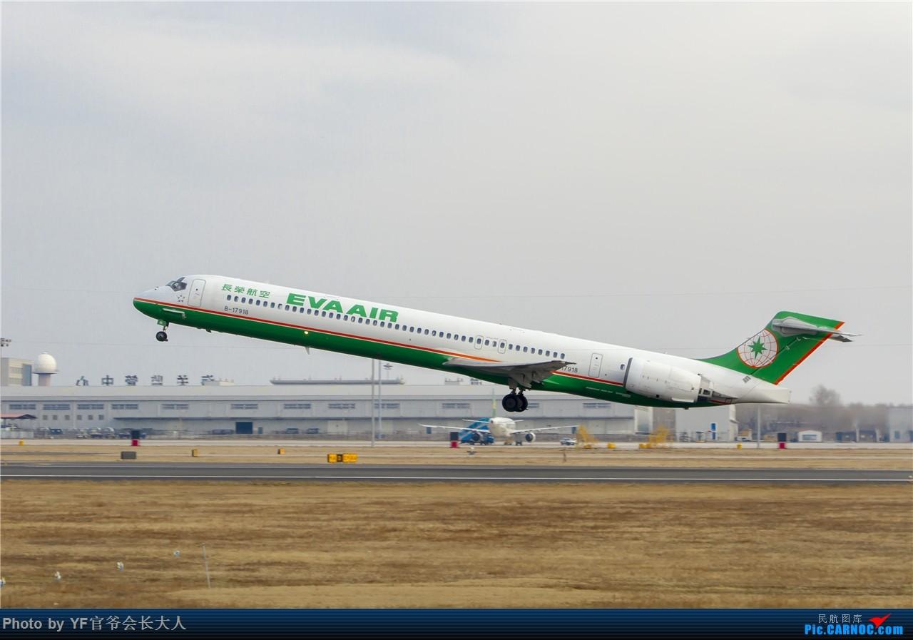 Re:[原创]时隔近半年再来桃仙,收下不少好货 MD MD-90-30 B-17918 中国沈阳桃仙国际机场
