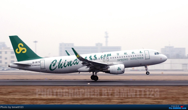 Re:[原创]【SHE沈阳】换季后做小树林日常任务与CHINA战鹰组队,打遍SHE所有宽体 AIRBUS A320-200 B-1672 中国沈阳桃仙国际机场