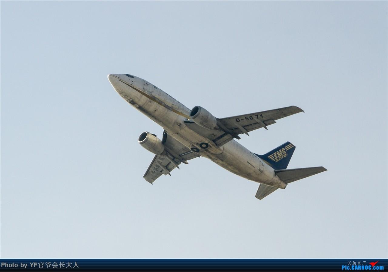 [原创]时隔近半年再来桃仙,收下不少好货 BOEING 737-300 B-5071 中国沈阳桃仙国际机场