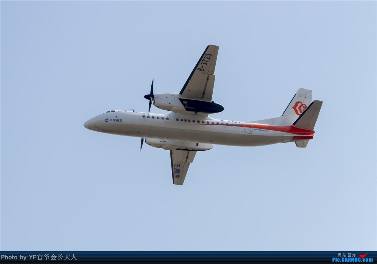Re:[原创]时隔近半年再来桃仙,收下不少好货 XIAN AIRCRAFT MA 60 B-3723 中国沈阳桃仙国际机场