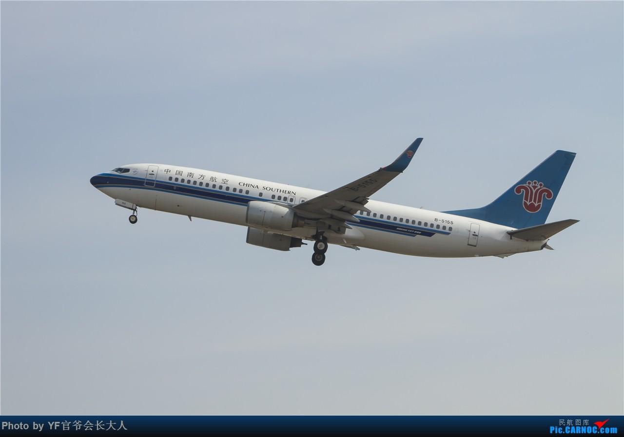 Re:[原创]时隔近半年再来桃仙,收下不少好货 BOEING 737-800 B-5155 中国沈阳桃仙国际机场