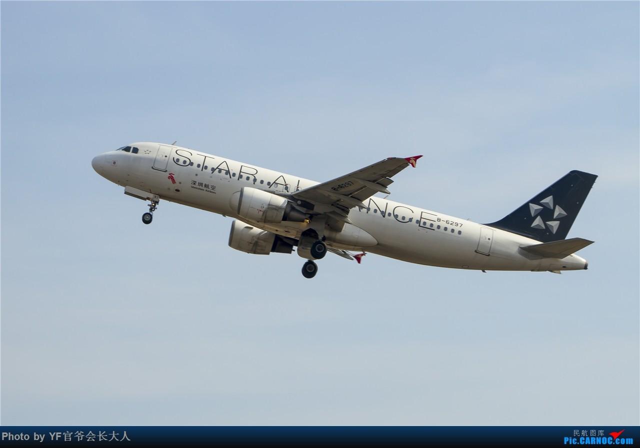 Re:[原创]时隔近半年再来桃仙,收下不少好货 AIRBUS A320-200 B-6297 中国沈阳桃仙国际机场