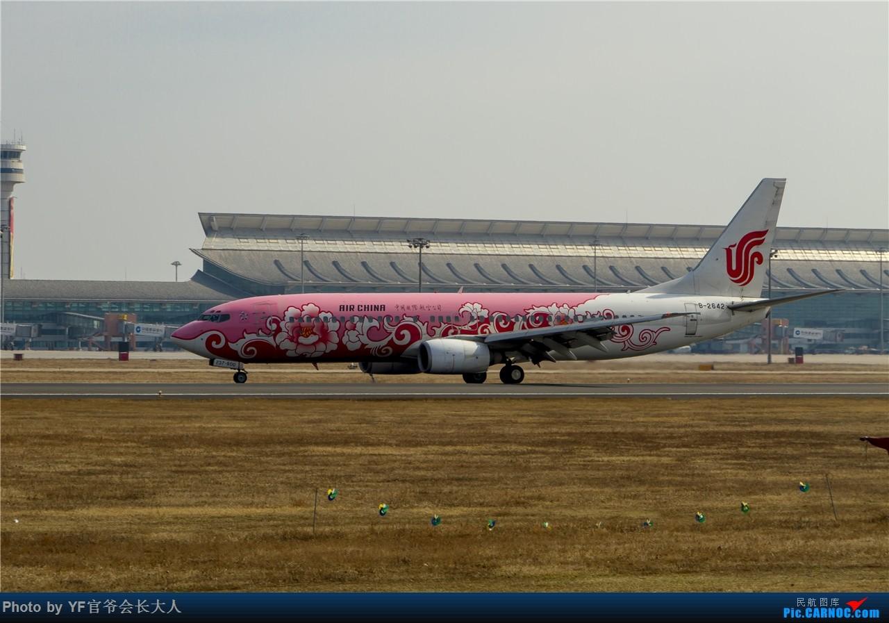 Re:[原创]时隔近半年再来桃仙,收下不少好货 BOEING 737-800 B-2642 中国沈阳桃仙国际机场