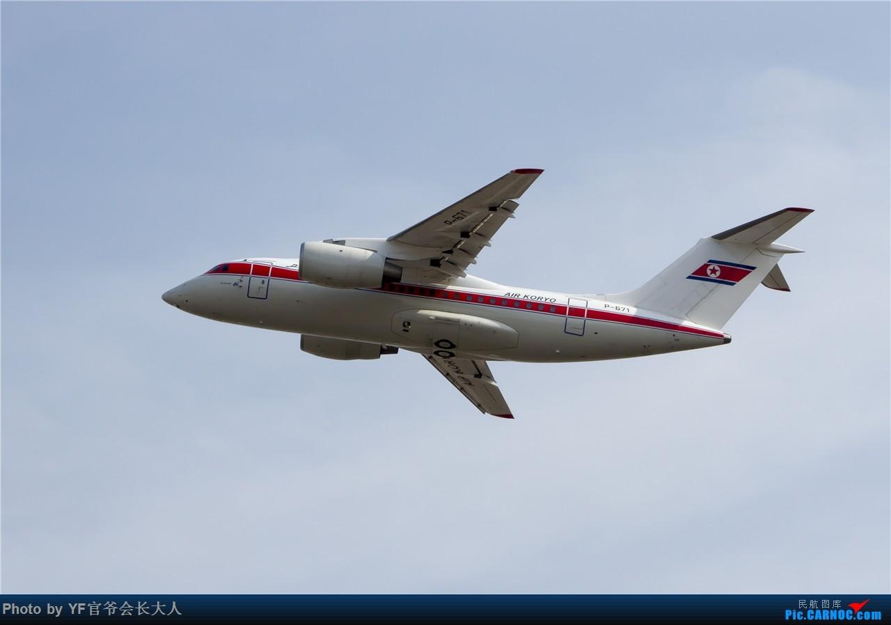 Re:[原创]时隔近半年再来桃仙,收下不少好货 ANTONOV AN-148 P-671 中国沈阳桃仙国际机场