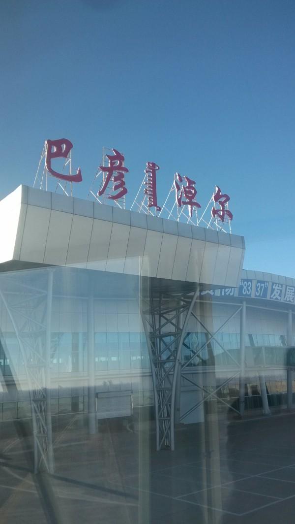 Re:Re:[原创]清明节送朋友深探巴彦淖尔机场内部 EMBRAER E-190