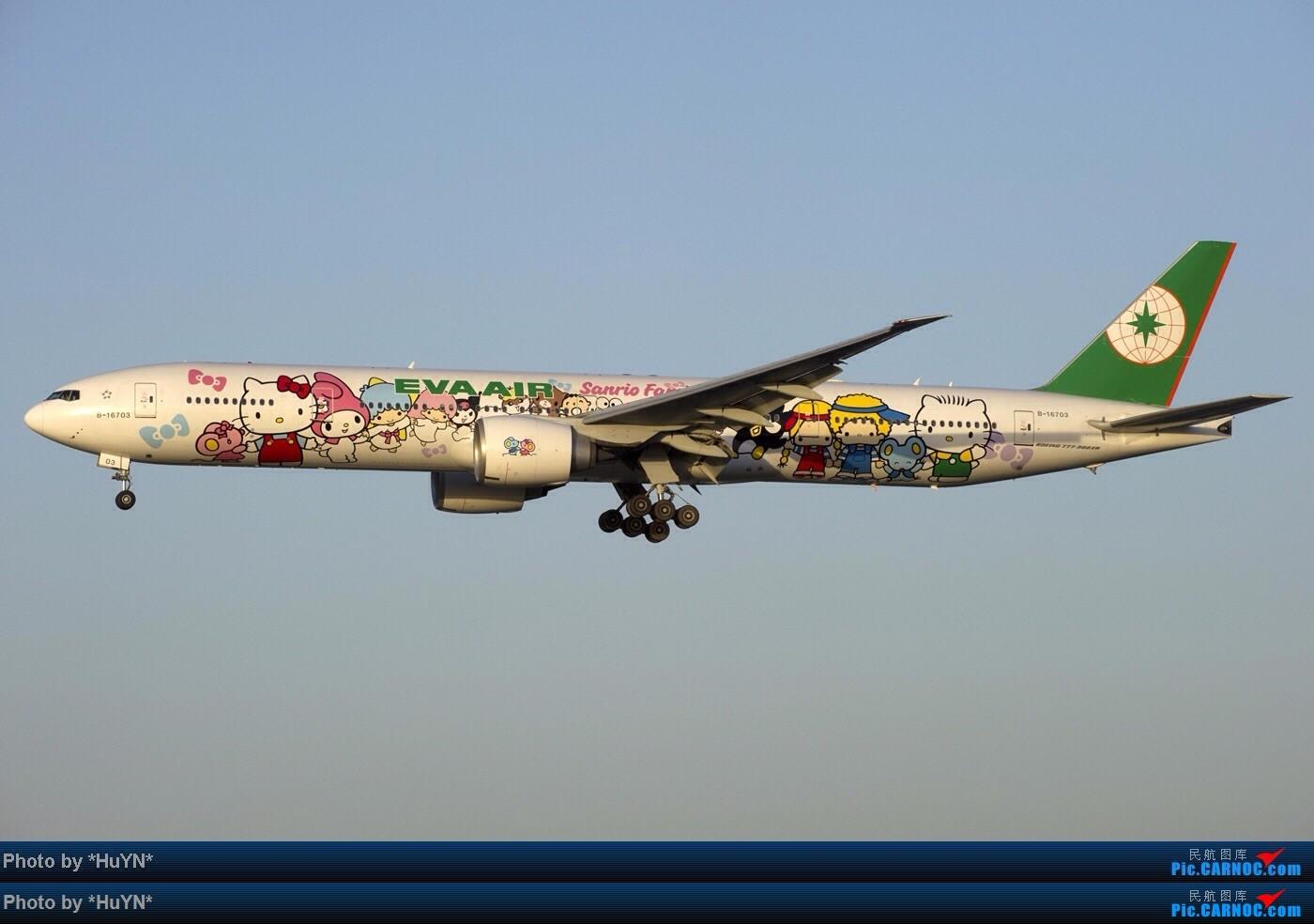 [原创]好货一图(我也来个小飞机砸一送一活动截止 BOEING 777-300ER B-16703 中国北京首都国际机场