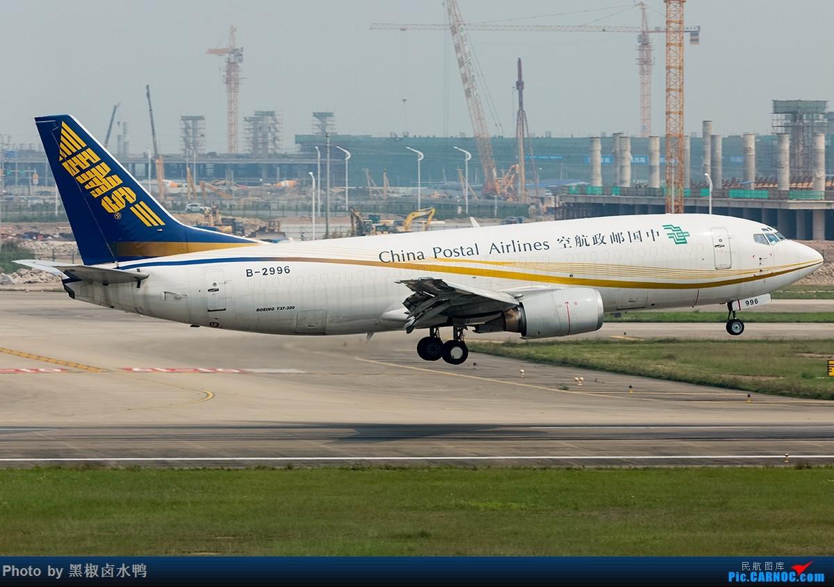 Re:[原创]清明假期广州西跑鬼屋作业,发一贴 BOEING 737-300 B-2996 中国广州白云国际机场