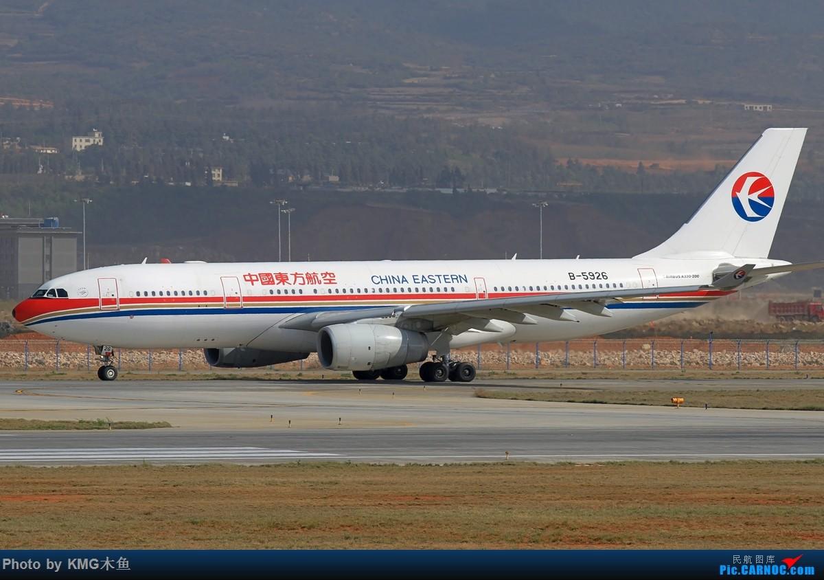 [原创]【KMG】【昆明长水国际机场】继续发清明小长假的拍机图,不做库存党 AIRBUS A330-200 B-5926 中国昆明长水国际机场机场
