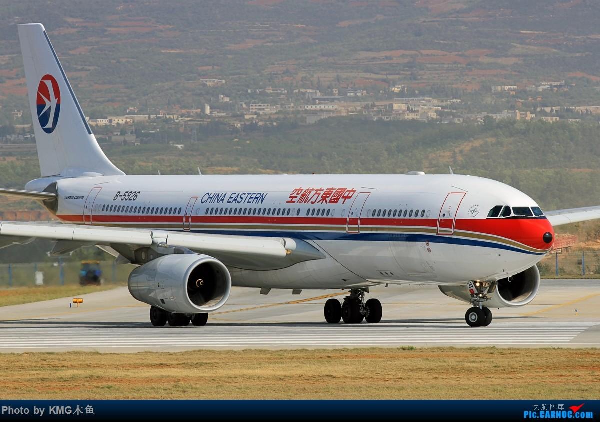 Re:[原创]【KMG】【昆明长水国际机场】继续发清明小长假的拍机图,不做库存党 AIRBUS A330-200 B-5926 中国昆明长水国际机场机场