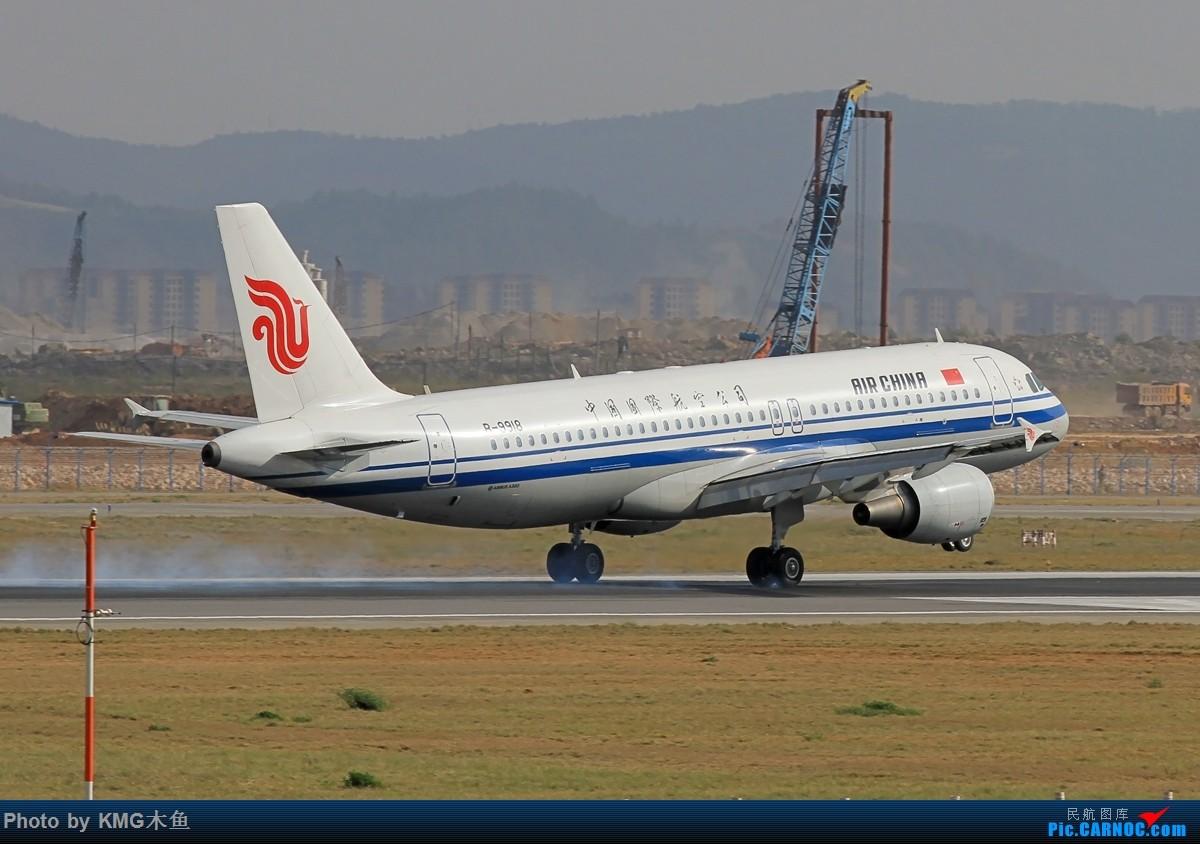 Re:[原创]【KMG】【昆明长水国际机场】继续发清明小长假的拍机图,不做库存党 AIRBUS A320-200 B-9918 中国昆明长水国际机场机场