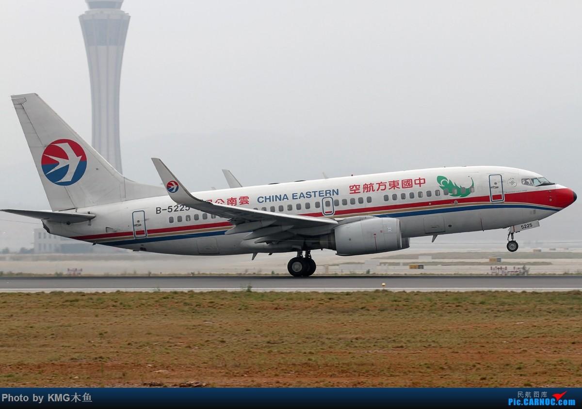 Re:[原创]【KMG】【昆明长水国际机场】烂天有好货在昆明同样适用 BOEING 737-800 B-5525 中国昆明长水国际机场机场