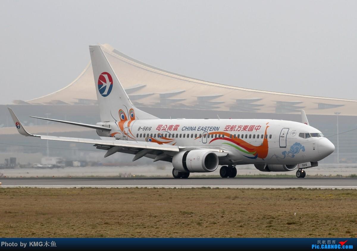 Re:[原创]【KMG】【昆明长水国际机场】烂天有好货在昆明同样适用 BOEING 737-700 B-5816 中国昆明长水国际机场机场