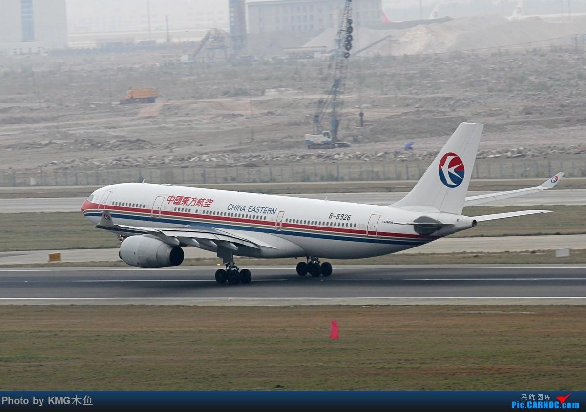 Re:[原创]【KMG】【昆明长水国际机场】烂天有好货在昆明同样适用 AIRBUS A330-200 B-5926 中国昆明长水国际机场机场