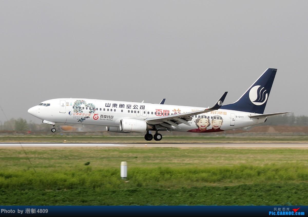 Re:山东航空百度钱包彩绘机 BOEING 737-800 B-5117 中国郑州新郑国际机场
