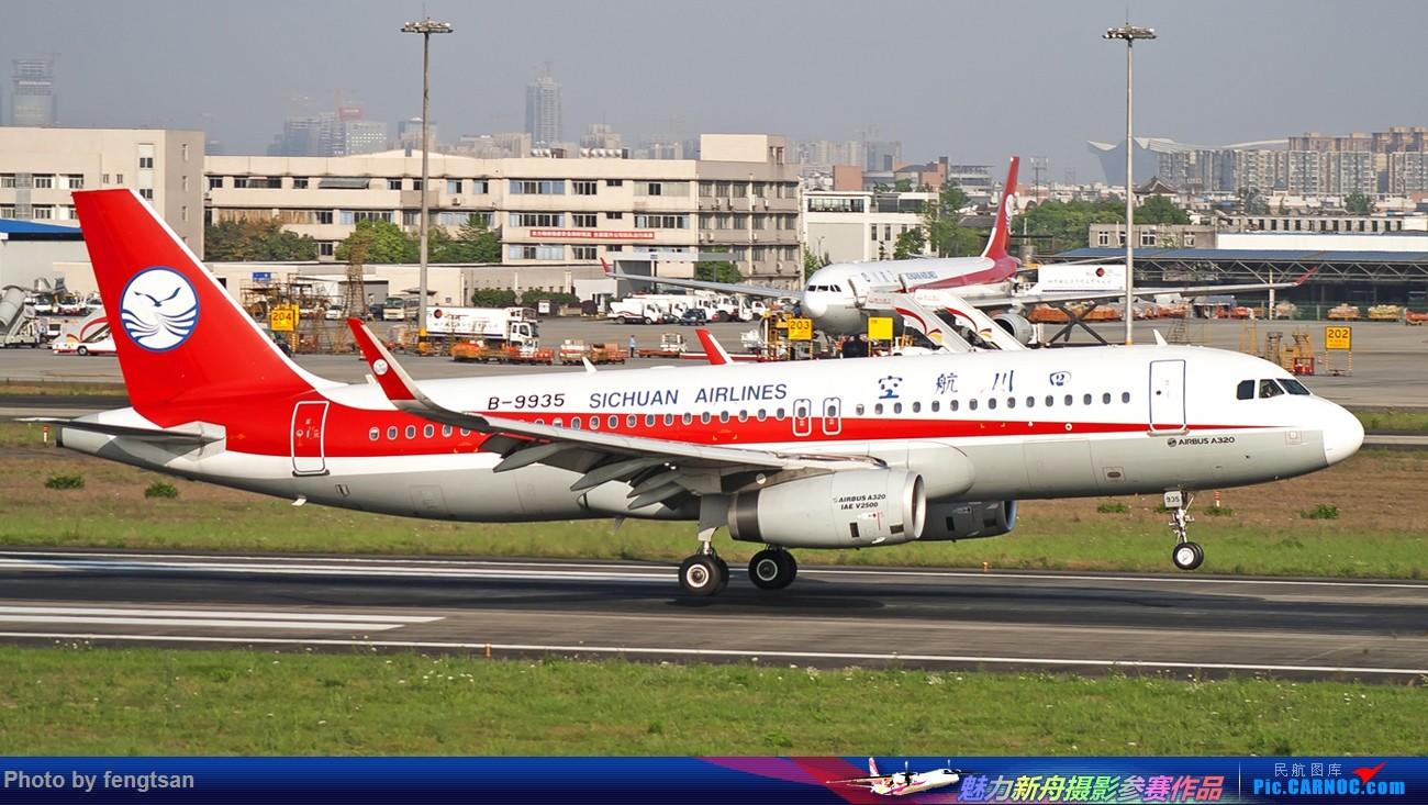 [原创][CCFA]春日CTU(埃及C130等) AIRBUS A320-200 B-9935 中国成都双流国际机场