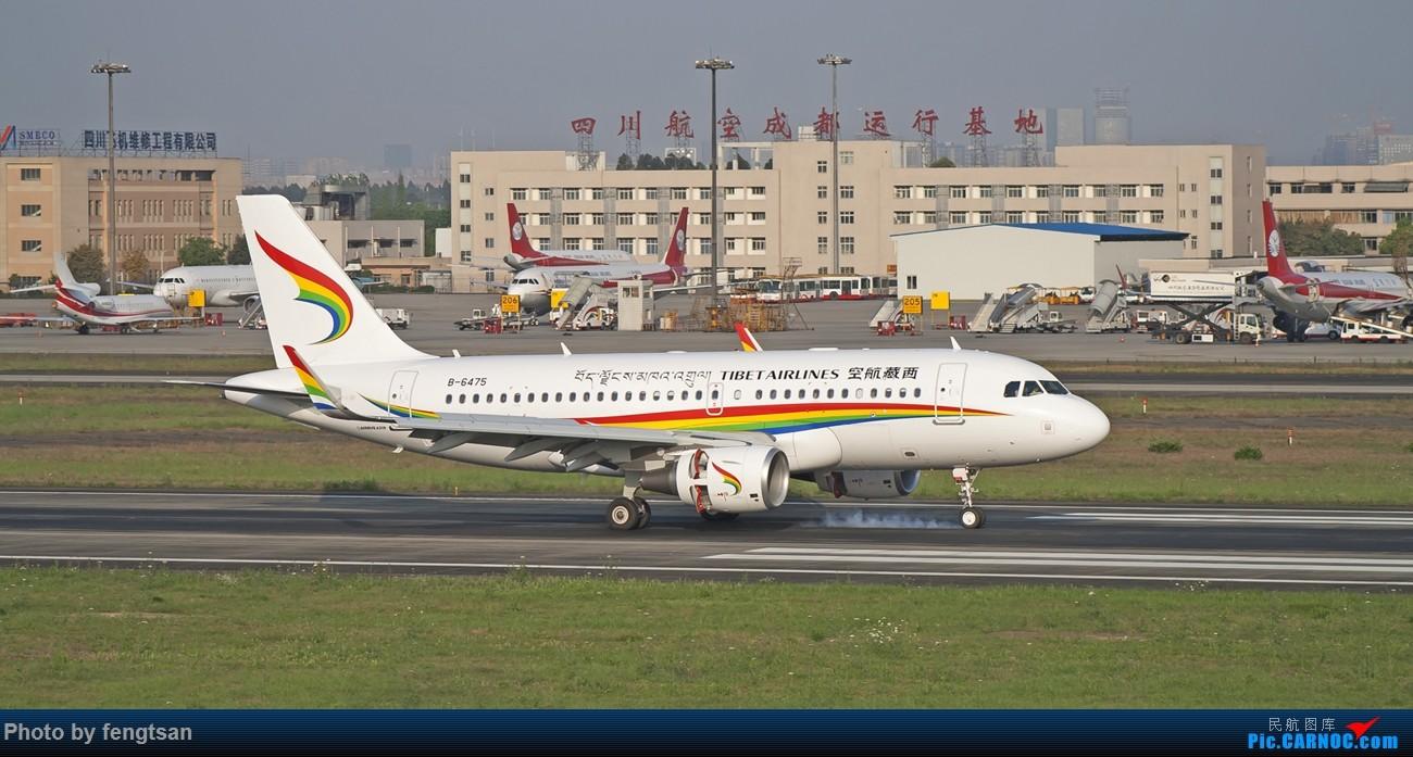 Re:[原创][CCFA]春日CTU AIRBUS A319-100 B-6475 中国成都双流国际机场