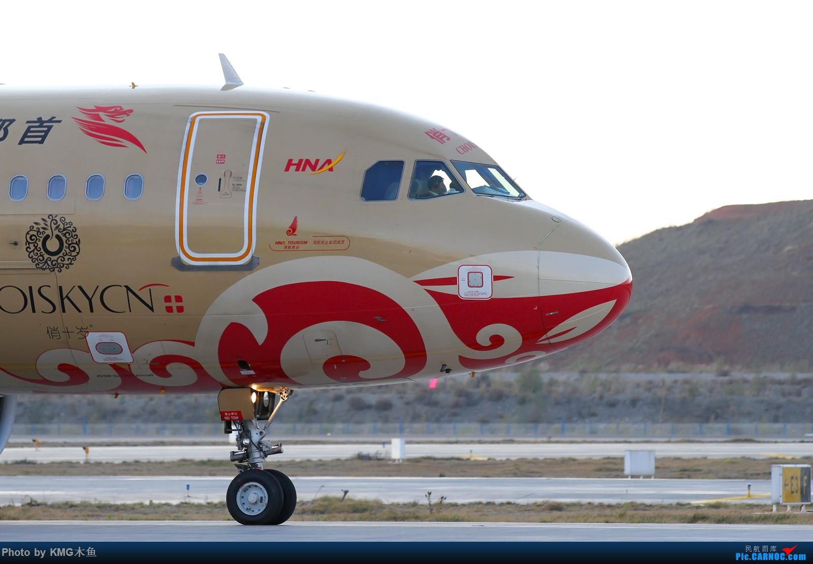 [原创]【KMG昆明长水国际机场】昆明机场地面的精灵们 AIRBUS A320-200 B-6709 中国昆明长水国际机场机场