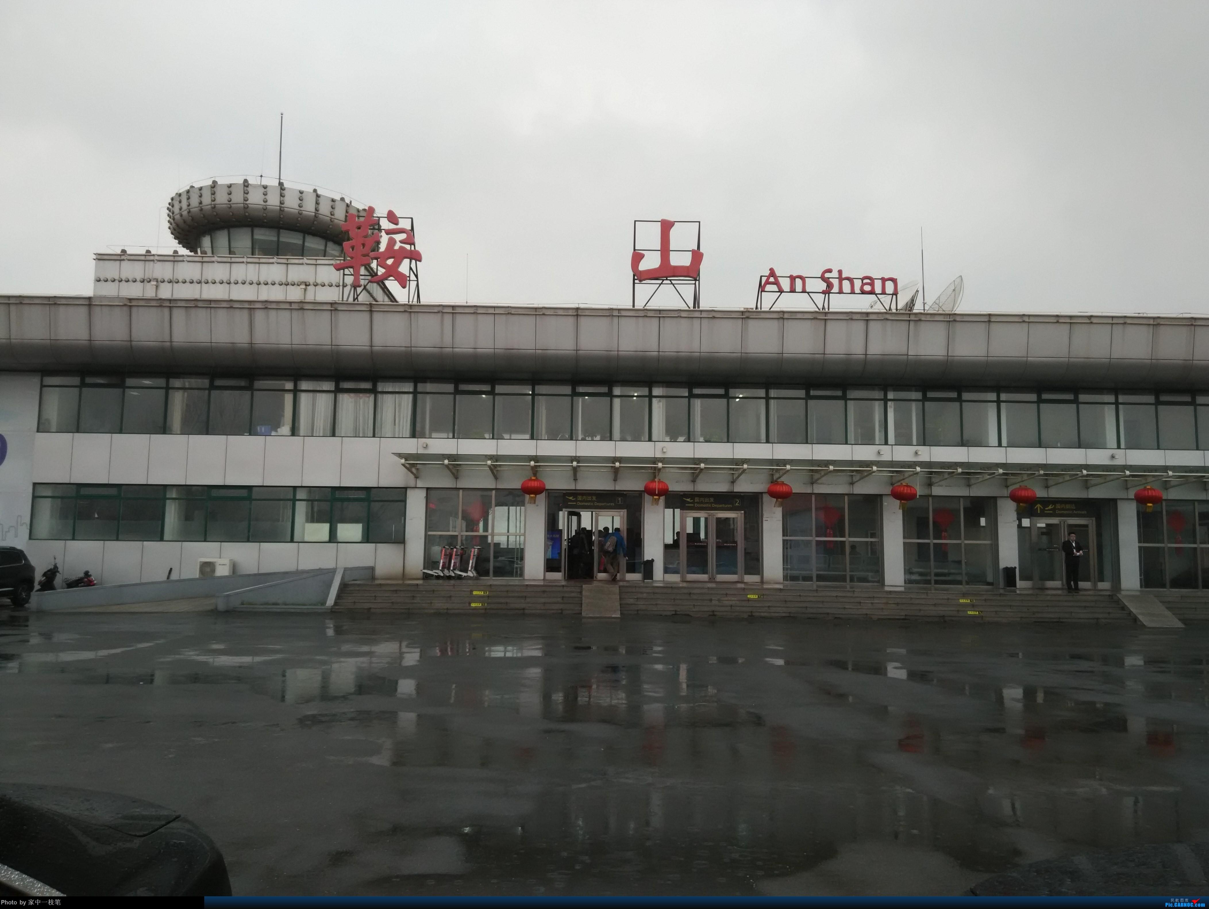 鞍山機場體驗