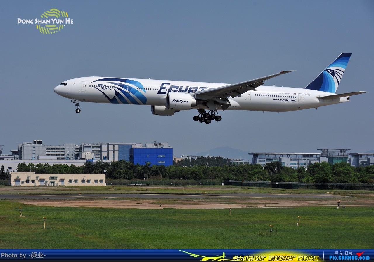 Re:[原创]ZGGG(广州CAN)的波音777系列-继续更新 BOEING 777-300ER SU-GDP 中国广州白云国际机场