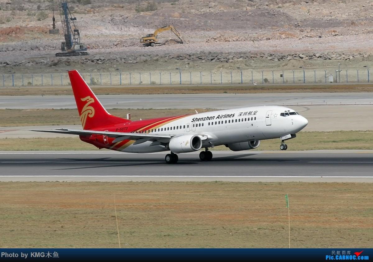 [原创]【昆明长水国际机场】虽然没有大飞机,中型机也要拍的快乐 BOEING 737-800 B-5073 中国昆明长水国际机场